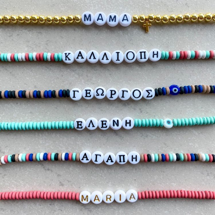 Mati Stacking Bracelet (+ more colours)